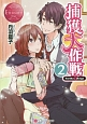 捕獲大作戦 Yuriko&Keigo(2)