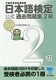 日本語検定 公式過去問題集 2級 平成27年 文部科学省後援事業