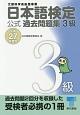 日本語検定 公式過去問題集 3級 平成27年 文部科学省後援事業