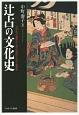 辻占の文化史 文字化の進展から見た呪術的心性と遊戯性