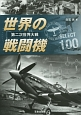 世界の戦闘機SELECT100 第二次世界大戦