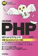 PHPポケットリファレンス<改訂第3版> PHP 5.6/5.5/5.4/5.3/4対応