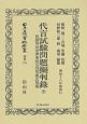 日本立法資料全集<復刻版> 別巻 代言試驗問題擬判録 全 (874)