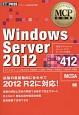 Windows Server 2012 試験番号70-412 マイクロソフト認定資格学習書