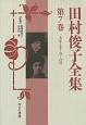 田村俊子全集<復刻> 大正5年7月~12月 (7)