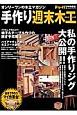 手作り週末木工 2015-2016 私の手作りジグ大公開!! ドゥーパ特別編集