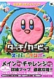 タッチ!カービィ スーパーレインボー 任天堂公式ガイドブック Wii U