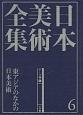 日本美術全集 東アジアのなかの日本美術 テーマ巻1 (6)