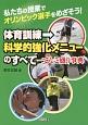 体育訓練→科学的強化メニューのすべて-てんこ盛り事典 私たちの授業でオリンピック選手をめざそう!