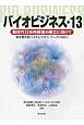 バイオビジネス 新世代日本的経営の確立に向けて 東京農大型バイオビジネス・ケース(NBC)(13)