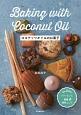 ココナッツオイルのお菓子 バターなしで、健康&美味しい!!