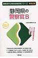静岡県の公務員試験対策シリーズ 静岡県の警察官B 教養試験 2016