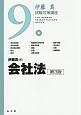 会社法<第3版> 伊藤真試験対策講座9