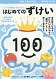 ○や△に興味をもちはじめたら はじめてのずけい 100てんキッズドリル 対象年齢2・3・4歳