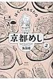 はらへりあらたの京都めし (2)