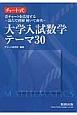 大学入試数学テーマ30 青チャートを活用する~読んで理解解いて爽快~