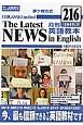 茅ケ崎方式月刊英語教本 2015.3 (216)