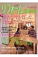 リフォーム倶楽部 2015SPRING 特集:中古住宅を買って自分流にリフォーム 住まいを快適にリフォームする本(146)