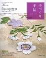 手づくり手帖 2015早春 特集:日本の針仕事 春を呼ぶ季節の手づくり 手づくりのあるていねいな暮らし(4)