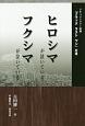 ヒロシマが泣いているフクシマが泣いている ドキュメンタリー映画『ブラックラストワン』拾遺