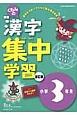 くもんの漢字集中学習 小学3年生<改訂版> 漢字をグループべつに読み書き練習