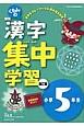 くもんの漢字集中学習 小学5年生<改訂版> 漢字をグループべつに読み書き練習
