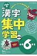 くもんの漢字集中学習 小学6年生<改訂版> 漢字をグループべつに読み書き練習