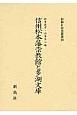 信州松本藩崇教館と多湖文庫