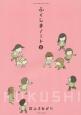 ふくしまノート (2)