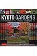 KYOTO GARDENS masterworks of the Japane
