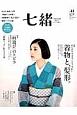 七緒 spring2015 特集:がんばりすぎず、でも、きれい 着物と、髪形。 着物からはじまる暮らし(41)