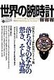 世界の腕時計 特集:2015年新作情報 ジュネーブ編 落ち着きのなかの驚き、そして感動 メカ、デザイン、歴史、どれをとっても腕時計ほどおも(123)