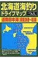 北海道海釣りドライブマップ 道南日本海(須築漁港~松浦)