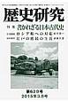 歴史研究 2015.3 特集:書かれざる日本古代史 (629)