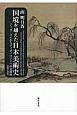 国境を越えた日本美術史 ジャポニスムからジャポノロジーへの交流誌 1880