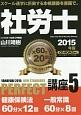 社労士 PERFECT講座 2015 健康保険法・一般常識 CD-ROM2枚付 スクール通学に匹敵する本格講義を書籍で。(5)