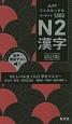 日本語能力試験 ターゲット1000 N2 漢字<改訂版>