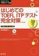 はじめてのTOEFL ITPテスト完全対策<改訂版>