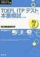 TOEFL ITPテスト 本番模試<改訂版> CD付