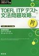 TOEFL ITPテスト 文法問題攻略<改訂版>