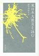 東日本大震災を詠む