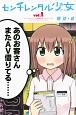 センチレンタル少女-ガール- (1)