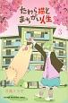 たわら猫とまちがい人生 (3)