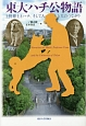 東大ハチ公物語 上野博士とハチ、そして人と犬のつながり