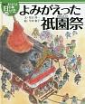 よみがえった祇園祭 おはなし日本の歴史<絵本版>10