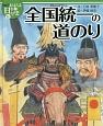 全国統一の道のり おはなし日本の歴史<絵本版>11