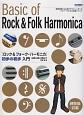 初心者に絶対!!ロック&フォーク・ハーモニカ 初歩の初歩入門 基礎知識から応用までやさしく学べるビギナーのための