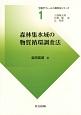 森林集水域の物質循環調査法 生態学フィールド調査法シリーズ1