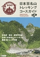 日本百名山トレッキングコースガイド(上)