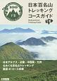 日本百名山トレッキングコースガイド(下)